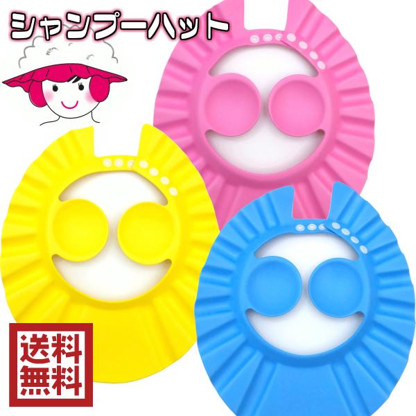 送料無料 頭のサイズ調整ボタン 耳ガード付き 耳ガード付 シャンプーハット アウトレット☆送料無料 安値 子供用