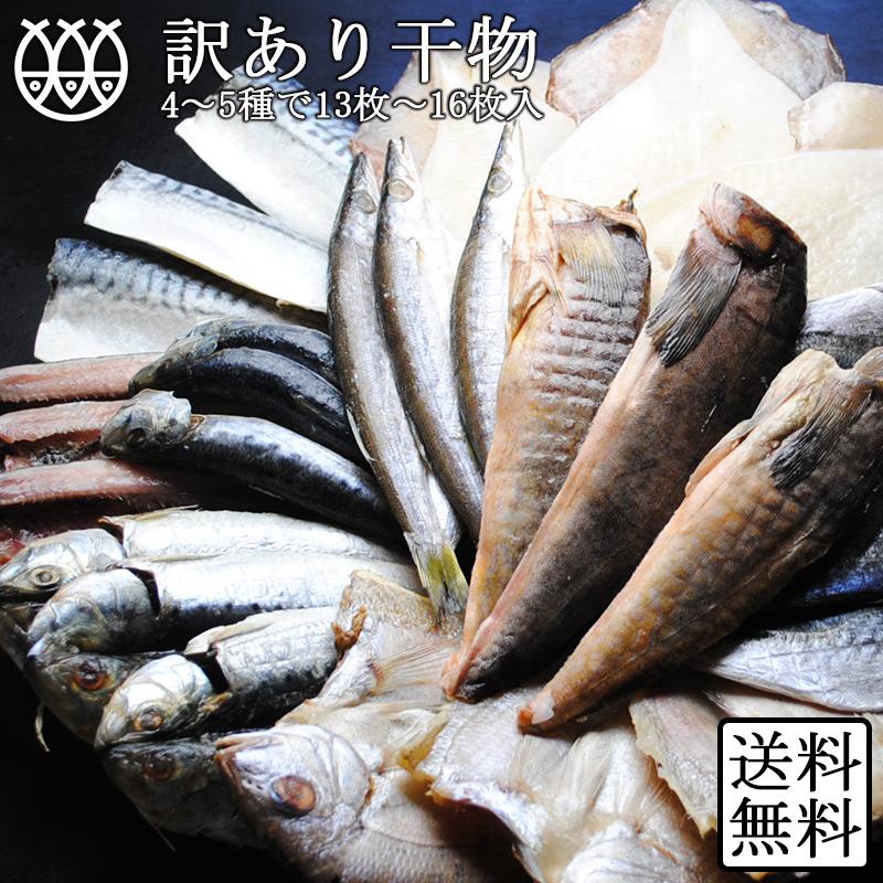 人気の骨取魚 お子様やご年配の方も安心 骨がないから食べやすい フライパン調理可能 これが噂の訳ありアウトレットセット 訳ありセット ついに入荷 干物 骨取魚 味付け魚 送料無料 食品 干物詰合せ 干物詰め合わせ 魚 高級干物 メーカー直送 おまかせセット ほっけ アウトレット あじ アジ 基本4~5種で13枚~16枚入 さば さんま 一夜干し サバ ランキング1位 秋刀魚 福袋 ひもの ホッケ 魚介セット サンマ