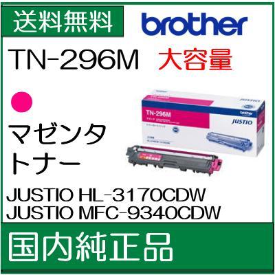 【HL-3170CDW MFC-9340CDW  用】 【送料無料】 【ブラザー メーカー純正品】 イエロー トナー 【代引き:不可】 【smtb-td】 Brother TN-296Y