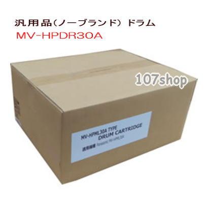 【MV-HPDR30A (MV-HPML30A) パナソニックノーブランドドラム(汎用品)【Panasonic MV-HPML30A 用ドラム】【送料無料】【smtb-td】【 後払い 可 】【沖縄県・離島:配送不可】