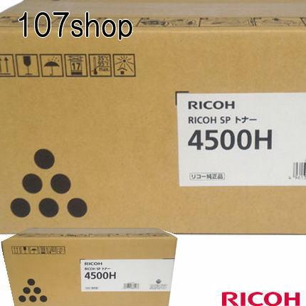 【RICOH メーカー純正品】リコー RICOH SP トナー 4500H (SP4500H)【RICOH SP 4510 / SP 4500 用】【600544】【送料無料】