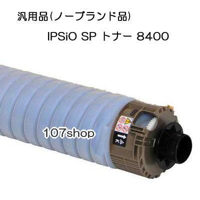 【代引き:不可】【汎用品(ノーブランド)】RICOH IPSIO SP トナー 8400 【SP 8400、SP 8400a1 用】【送料無料】【*】