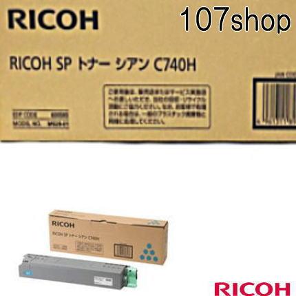 【リコー メーカー純正品】 RICOH SP トナー C740H シアン【送料無料】【600585】【smtb-td】