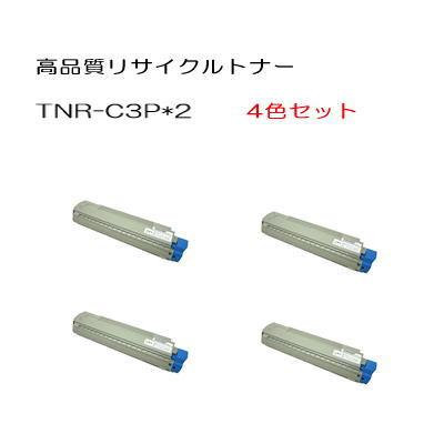 【夏季休業:8/7午後~8/16】【4色セット】【リサイクルトナー】OKI TNR-C3PK2 TNR-C3PC2 TNR-C3PM2 TNR-C3PY2 沖データ 【沖縄県・離島:配送不可】