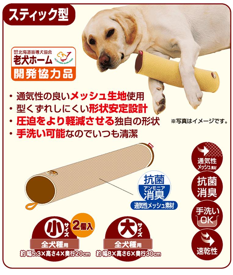 ペティオ[Petio] ずっとね 老犬介護 床ずれ予防クッションスティック型 大 #53196