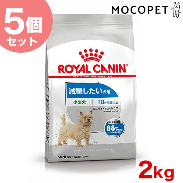 【あす楽】ロイヤルカナン ミニライト 2kg [SHN/ROYALCANIN/犬用ドライ/ドッグフード/犬] ダイエット 減量 肥満 3182550709972 #st-50647 【お得な5個セット】