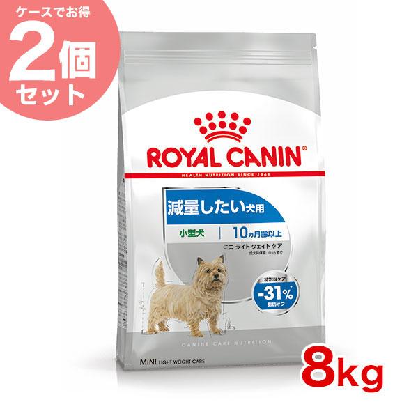【1袋あたり:5,299円】ロイヤルカナン ミニライト 8kg ×2個 生後10ヵ月齢以上の体重コントロールが必要な小型犬に[ROYALCANIN/SHN/犬用ドライ/ドッグフード/犬/いぬ/イヌ/dog] ダイエット 減量 肥満 /#st50682 [RC_fb]【お得な2個セット】