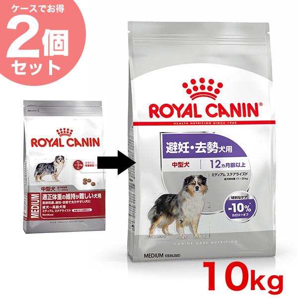【お得な2個セット】ロイヤルカナン ミディアム ステアライズド 10kg×2 成犬用 避妊・去勢犬用 生後12ヶ月齢以上 中型犬用 健康体重の維持 ドッグフード ダイエット 減量 低カロリー高タンパク質 #stw-123761【CCN_CUP】【RCA】【CCN】【RCSC】:モコペット