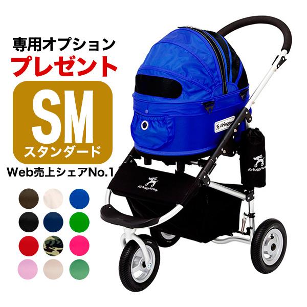 【正規保証つき】エアバギー フォー ドッグ ドーム2 スタンダード[Air Buggy for Dog DOME2 STANDARD] SMサイズ #stw-142806
