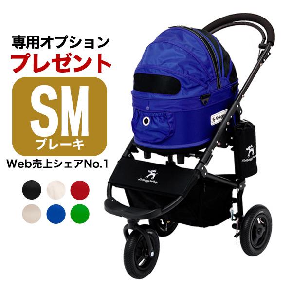 【正規保証つき】エアバギー フォー ドッグ ドーム2 ブレーキ[Air Buggy for DOG DOME2 BRAKE] SMサイズ / 犬 ペットカート 通院 おでかけ #stw-142822