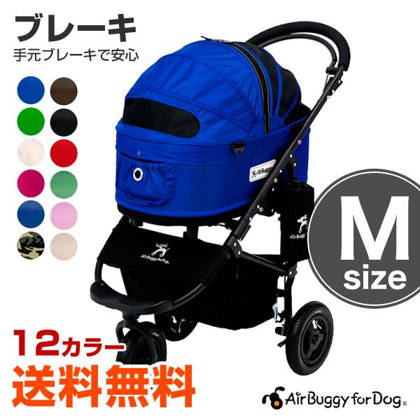 【本日最終…最大57%オフ!新春セール】【正規品】エアバギー フォー ドッグ ドーム2 ブレーキ[Air Buggy for Dog DOME2 BRAKE] Mサイズ #stw-142830