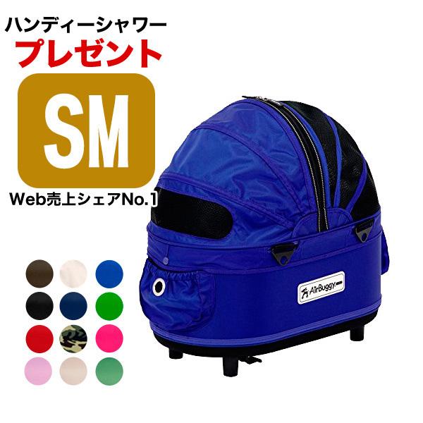 【正規品】エアバギー フォー ドッグ ドーム2 コット[Air Buggy for Dog DOME2 COT] 単品 SMサイズ #stw-142843