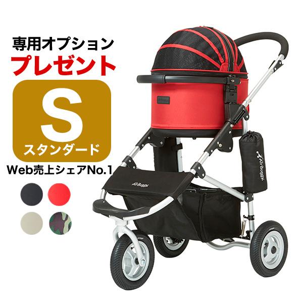 【正規保証つき】エアバギー ドーム プラス スタンダード[Air Buggy DOME S Plus+ STANDARD] 猫 カモフラージュ(迷彩) タンゴレッド(赤) ブラック(黒) ロイヤルミルク(ベージュ) キャリーカート #stw-149479