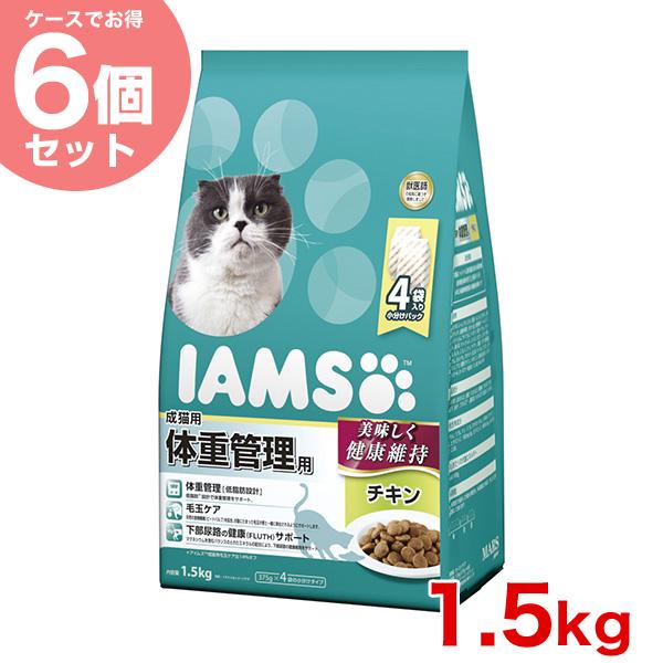 【お得な6個セット】[アイムス]IAMS 成猫用 体重管理用 チキン 1.5kg/ 猫 キャットフード ドライ 20908898