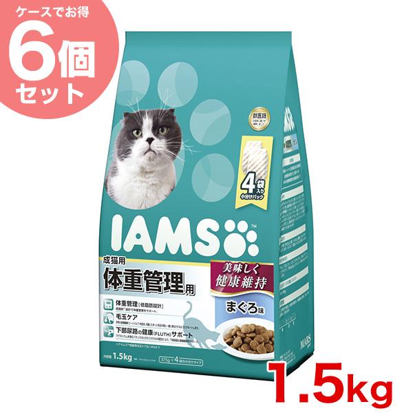 【お得な6個セット】[アイムス]IAMS 成猫用 体重管理用 まぐろ味 1.5kg/ 猫 キャットフード ドライ 20908899