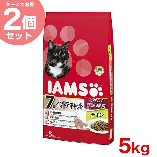 【お得な2個セット】[アイムス]IAMS 7歳以上用 インドアキャット チキン 5kg/ 猫 キャットフード ドライ 20908908