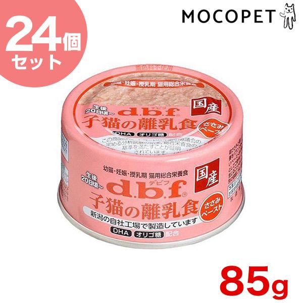 【お得な24個セット】[デビフ]d.b.f 子猫の離乳食 ささみペースト 85g 缶詰 ウエット 国産