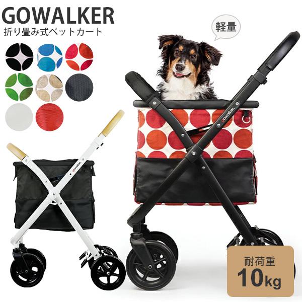 【あす楽】[ゴーウォーカー]gowalker ショッピングキャリーバッグ セット(本体フレーム+キャリーバッグ) 選べる4タイプ / 買い物 CARRY BAG デニム