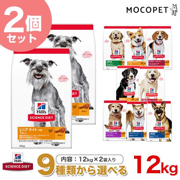 送料無料 単品よりセットがお得 お得な2個セット サイエンス ダイエット SCIENCE DIET 犬用 12kg×2セット 成犬 高価値 #stw-158782 高齢犬 子犬 高級な ドライフード