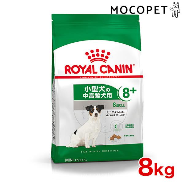 ロイヤルカナン ミニ アダルト8+ 小型犬のエネルギー供給に最適な8歳以上の高齢犬用 8kg / 安心の正規品 / [ROYAL CANIN SHN 犬用ドライ] 3182550831406 #w-091026-01-00【RCA】