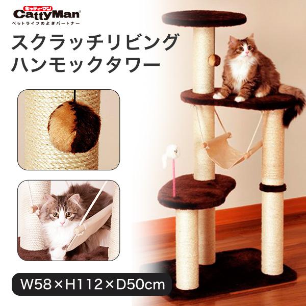ドギーマン キャットタワー キャティースクラッチリビング ハンモックタワー / キャットタワー 爪とぎ プレイボックス ねこタワー 猫用 #w-1000618