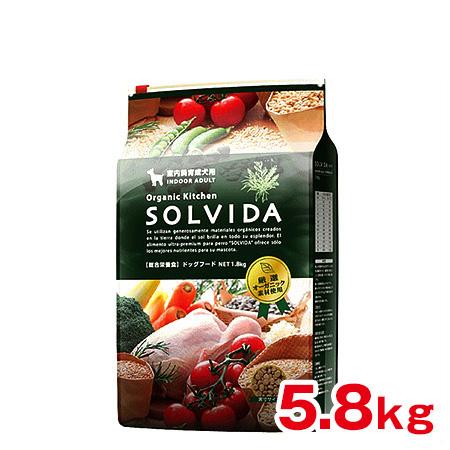 [ソルビダ]SOLVIDA 室内飼育成犬用 インドアアダルト 5.8kg / オーガニック ドッグフード #w-1001313