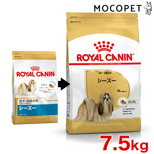 【あす楽】ロイヤルカナン シーズー 成犬・高齢犬 7.5kg / 安心の正規品 / [ROYAL CANIN BHN 犬用ドライ] 3182550748032 #w-1001837 【bhn_201603_07】【RCA】【RCSC】