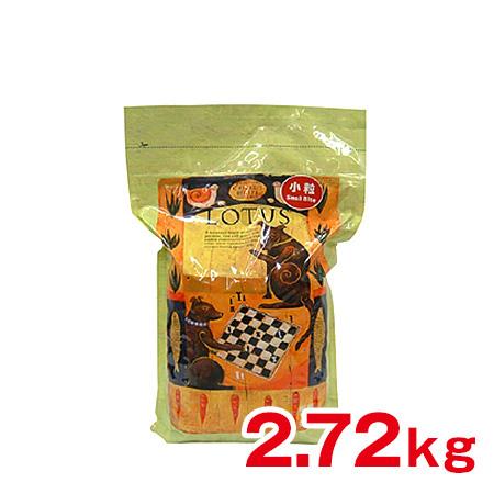 ロータス シニアチキンレシピ小粒 2.72kg / 犬用 ドッグフード ドライフード プレミアム #w-1001867
