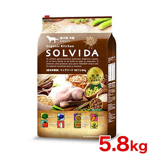 [ソルビダ]SOLVIDA 成犬用 アダルト 中粒 5.8kg / オーガニック ドッグフード #w-1001876