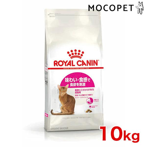 【あす楽】ロイヤルカナン エクシジェント35/30 味わい・食感で選ぶ 1歳~7歳までの成猫用 10kg / 安心の正規品 / [ROYAL CANIN FHN 猫用ドライ] 3182550721660 #w-1001922【RC_DRY】