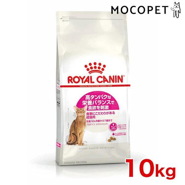 【あす楽】ロイヤルカナン エクシジェント42 10kg / 栄養バランスで選ぶ 1歳~7歳まで [ROYAL CANIN FHN 猫用ドライ] #w-105046【RC_DRY】