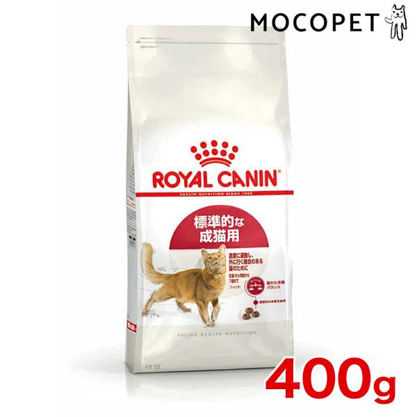 正規品 安心の認定ショップ:ロイヤルカナン フィット 適度に運動し 外に行く標準的な成猫用 生後12ヵ月齢から7歳まで 大好評です お求めやすく価格改定 400g ロイヤルカナン 外に行く機会のある標準的な成猫用 3182550702157 RCSC #w-105160 安心の正規品 FHN CANIN 猫用ドライ RC_DRY ROYAL