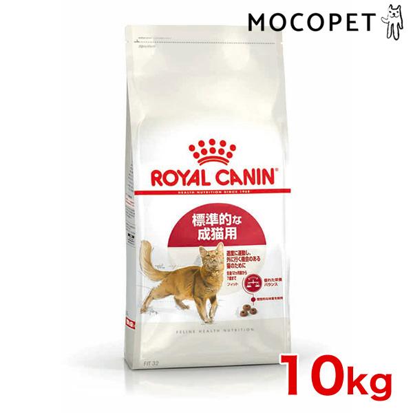 送料無料 正規品 安心の認定ショップ:ロイヤルカナン フィット 10kg 標準的な成猫用 12ヵ月齢から7歳まで 最大350円offクーポン あす楽 お得なキャンペーンを実施中 ロイヤルカナン 適度に運動し 外に行く機会のある標準的な成猫用 FHN CANIN RCSC ROYAL 安心の正規品 RC_DRY #w-105163 3182550702249 猫 生後12ヵ月齢から7歳まで 海外輸入 猫用ドライ