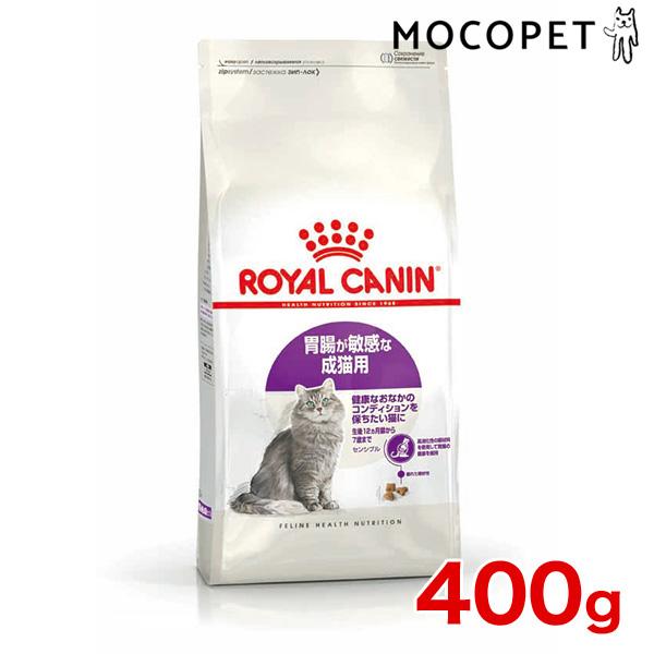 正規品 安心の認定ショップ:ロイヤルカナン センシブル 胃腸がデリケートな猫用 1歳~7歳まで 400g ロイヤルカナン 安心の正規品 FHN 情熱セール CANIN 猫用ドライ RCSC #w-105166 RC_DRY 数量は多 3182550702263 ROYAL