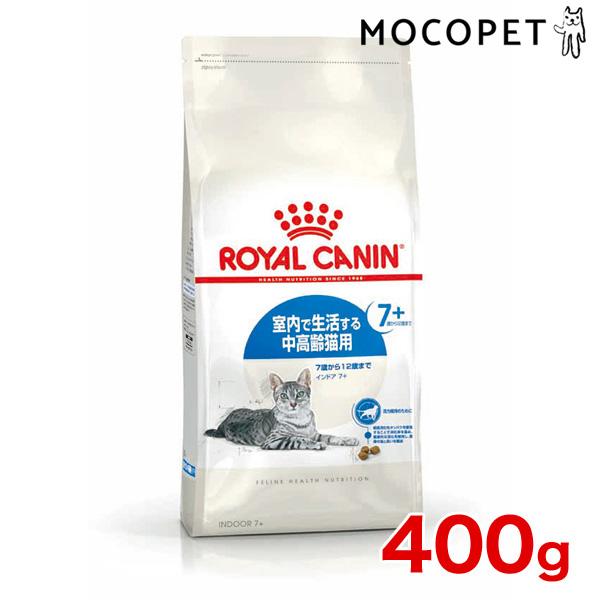正規品 安心の認定ショップ:ロイヤルカナン インドア +7 室内で生活する7歳以上の高齢猫用 400g ロイヤルカナン 在庫あり 安心の正規品 ROYAL CANIN 猫用ドライ cat RC_DRY ネコ #w-111732 FHN 3182550784351 猫 ねこ RCSC 安心の定価販売