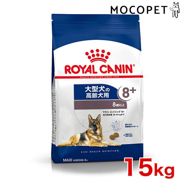 【あす楽】ロイヤルカナン マキシ エイジング8+ 大型の高齢犬用 15kg / 安心の正規品 / [ROYAL CANIN SHN 犬用ドライ] 3182550803113 #w-123759【RCA】