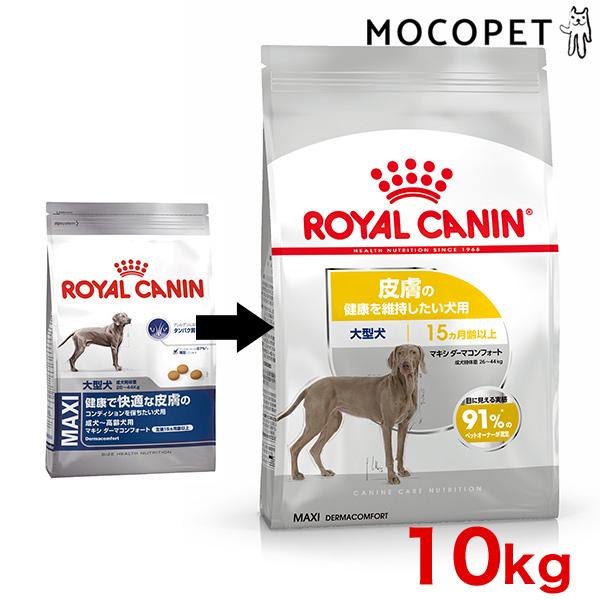 【あす楽】ロイヤルカナン マキシ ダーマコンフォート 14kg / 皮膚が敏感な生後15ヵ月齢以上の大型犬に / 安心の正規品 / 犬 /[ROYAL CANIN SHN 犬用ドライ] 3182550816731 #w-130250