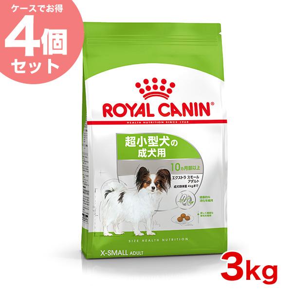 【あす楽】ロイヤルカナン エクストラスモール アダルト 3kg×4個 / 安心の正規品 / [ROYAL CANIN SHN 犬用ドライ] 3182550793735 #w-137896【お得な4個セット】