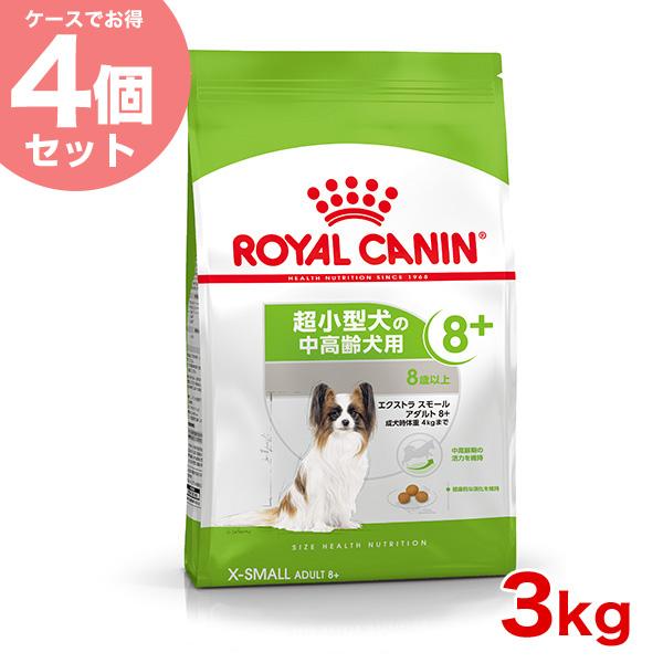 【あす楽】ロイヤルカナン エクストラスモール アダルト8+ 3kg×4個 / 安心の正規品 / [ROYAL CANIN SHN 犬用ドライ] 3182550831352 #w-137907【お得な4個セット】