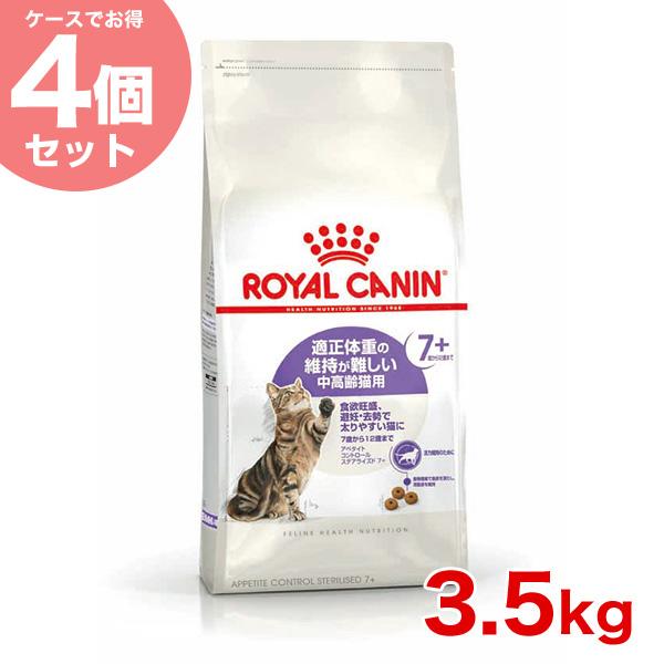 【あす楽】【1袋あたり:3,620円】ロイヤルカナン ステアライズド アペタイト コントロール +7 3.5kg×4個 安心の正規品 [ROYAL CANIN FHN 猫用ドライ] キャットフード ダイエット 減量 肥満 #w-137909 【IN_201604_02】【RC_DRY】【お得な4個セット】