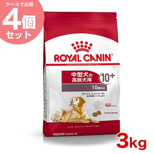【あす楽】ロイヤルカナン ミディアム エイジング10+ 3kg×4個 / 安心の正規品 / [ROYAL CANIN SHN 犬用ドライ] 3182550802734 #w-137911【お得な4個セット】