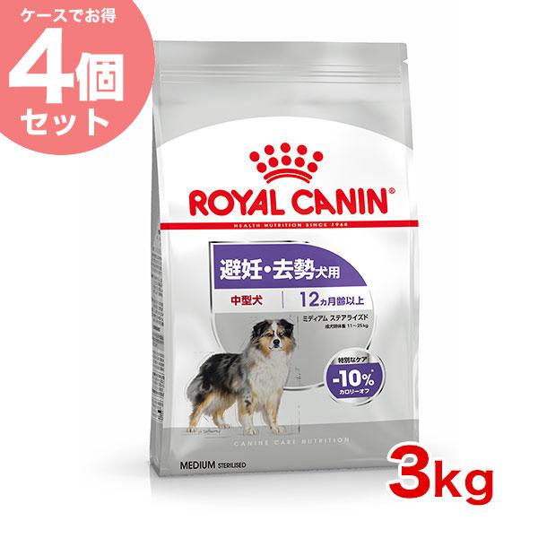 【あす楽】ロイヤルカナンミディアム ステアライズド 3kg×4個 /[ROYAL CANIN SHN 犬用ドライ] ドッグフード ダイエット 減量 肥満 3182550787826 #w-137920【お得な4個セット】
