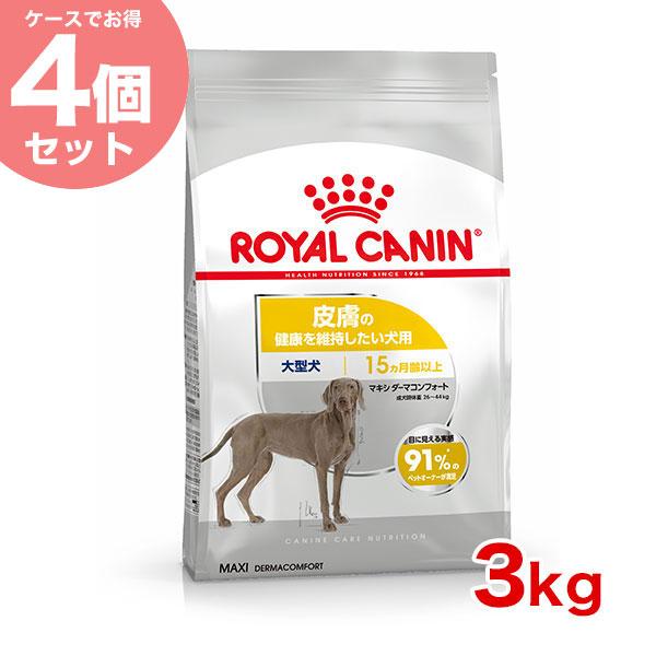 【あす楽】【1袋あたり:2,843円】ロイヤルカナン マキシ ダーマコンフォート 3kg×4個 / 皮膚が敏感な生後15ヵ月齢以上の大型犬に / 安心の正規品 / 犬 /[ROYAL CANIN SHN 犬用ドライ] JAN:3182550773850 #w-137923【お得な4個セット】