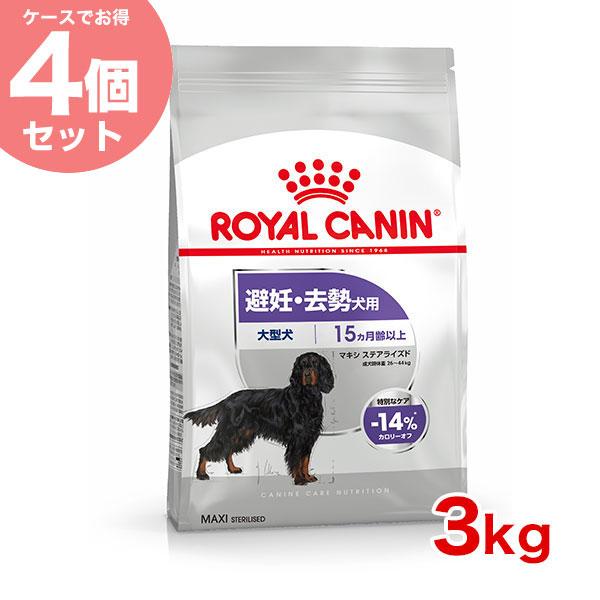 【あす楽】ロイヤルカナンマキシ ステアライズド 3kg×4個 /[ROYAL CANIN SHN 犬用ドライ] 3182550787857 #w-137930【お得な4個セット】