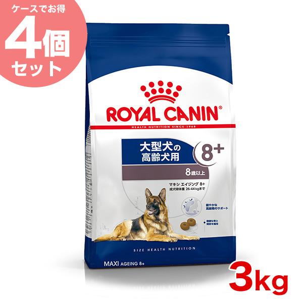 【あす楽】ロイヤルカナン マキシ エイジング8+ 3kg×4個 / 安心の正規品 / [ROYAL CANIN SHN 犬用ドライ] 3182550803106 #w-137932【お得な4個セット】【RCA】