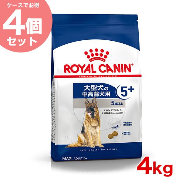 【あす楽】ロイヤルカナン マキシ アダルト5+ 4kg×4個 / 安心の正規品 / [ROYAL CANIN SHN 犬用ドライ] JAN:3182550402293 #w-137936【お得な4個セット】