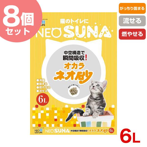【お得な8個セット】ネオ砂 おから おからの猫砂 6L /NEO LOO LIFE[ネオ ルー ライフ] 14972316207851 コーチョー 猫用品 猫砂 #w-138436【おひとり様2個まで】