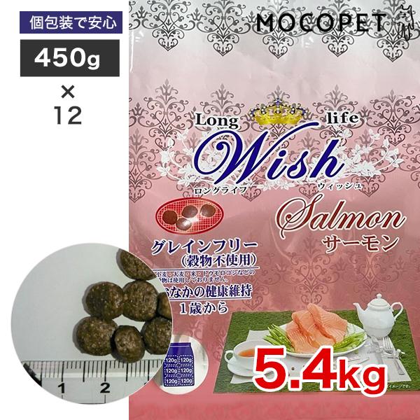 ウィッシュ サーモン おなかの健康維持 1歳から 5.4kg(450g×12) / パーパス WiSh 4516950010069 / 犬 ドッグフード 犬用 いぬ イヌ DOG #w-139629