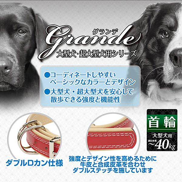 ペティオ [Petio] グランデ ダブルステッチカラー L レッド 大型犬用 首輪 4903588250286 #w-142762