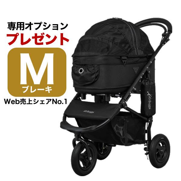 【正規保証つき】エアバギー フォー ドッグ ドーム2 ブレーキ[Air Buggy for Dog DOME2 BRAKE] ブラック (黒) Mサイズ 4562174245909 / #w-142832
